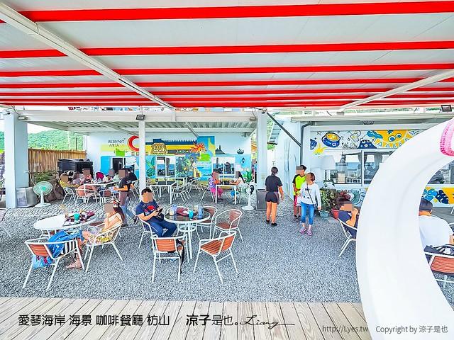 愛琴海岸 海景 咖啡餐廳 枋山 21
