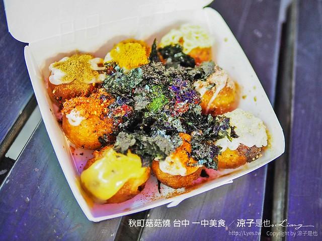秋町菇菇燒 台中 一中美食 24
