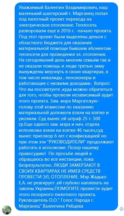 Звернення Рябцева