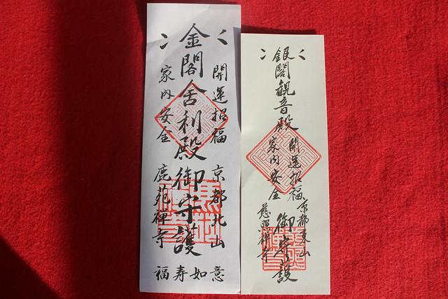 kinkakuji-gosyuin015