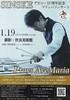 1/19(土)13:30開演、前売4000円「SINSKEデビュー15周年記念マリンバコンサート」広田圭美(ピアノ)