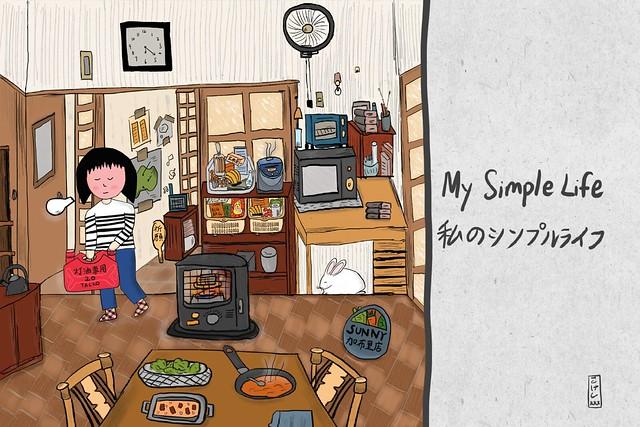 Khor Ke Xin 個展「私のシンプルライフ」を開催します