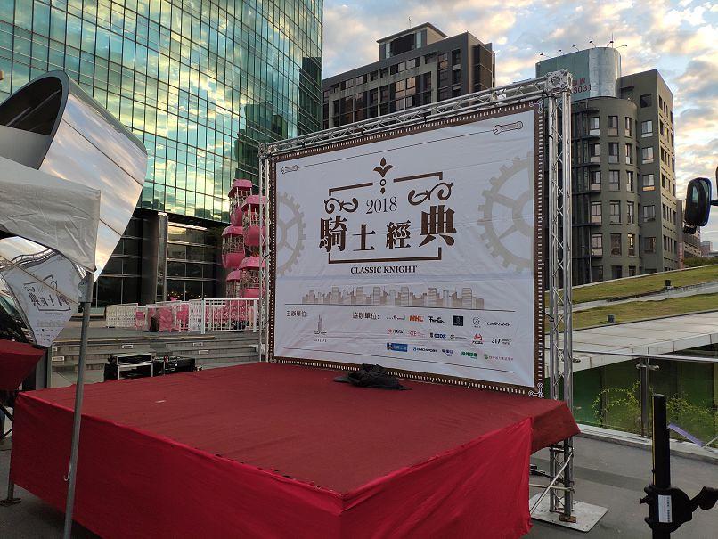 【活動紀錄】2018 第五屆騎士經典活動
