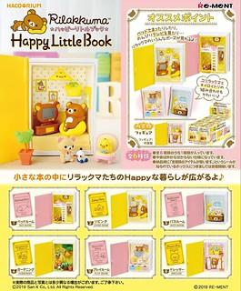 RE-MENT《拉拉熊》「快樂小書篇」逗趣盒玩情報公開!ハコリウム Rilakkuma Happy Little Book