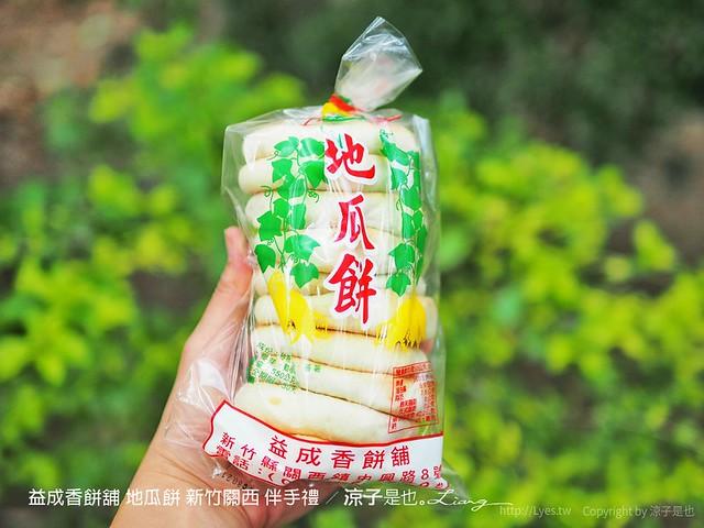 益成香餅舖 地瓜餅 新竹關西 伴手禮 5