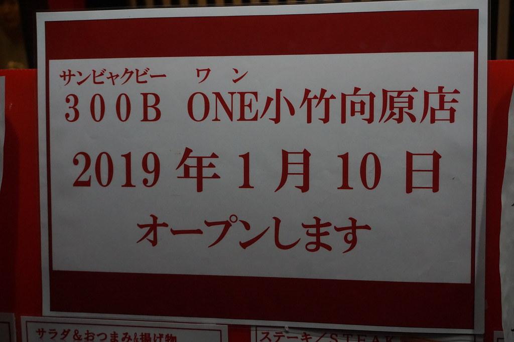 300BONE(小竹向原)
