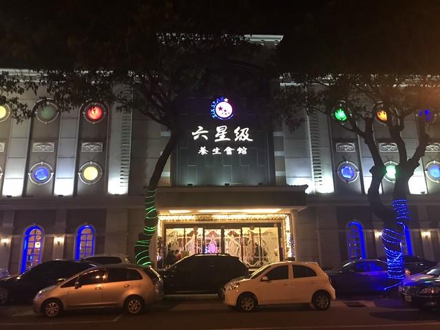六星級商務酒店 高雄酒店消費資訊表 高雄便服店 高雄禮服店