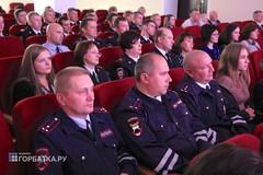 День работников органов внутренних дел