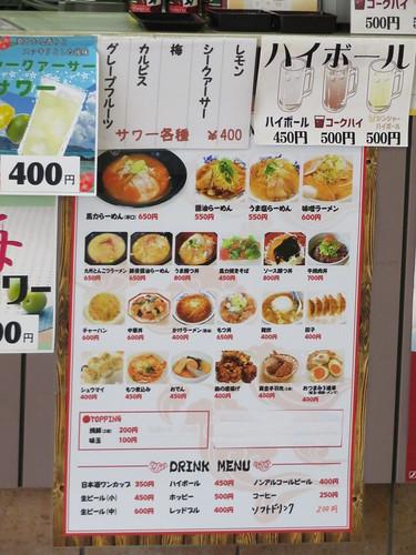 中山競馬場の福麺のメニュー