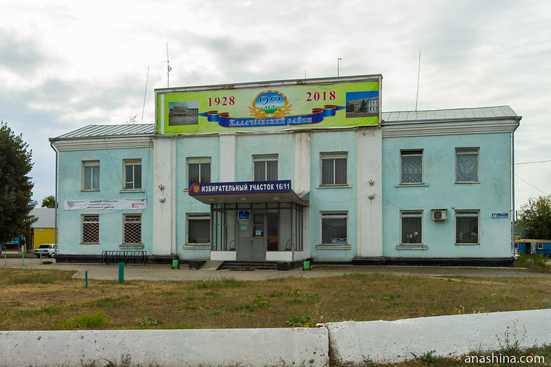 Административное здание, Калач