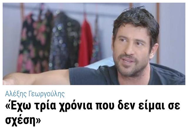 alexisgeorgoulis