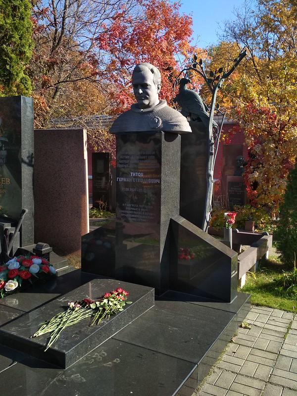 Москва - Новодевичье кладбище - Герман Титов