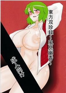 (Shuuki Reitaisai 3) [Black_Sugar(Kari)] Touhou Futabusa ~ Yuuka Kazami (Touhou Project)
