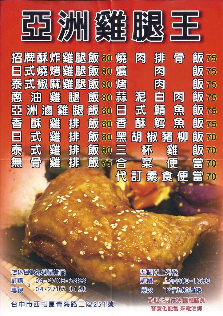 44266324300 bc464e4376 b - 亞洲雞腿王 推薦泰式椒麻雞腿飯、招牌酥炸雞腿