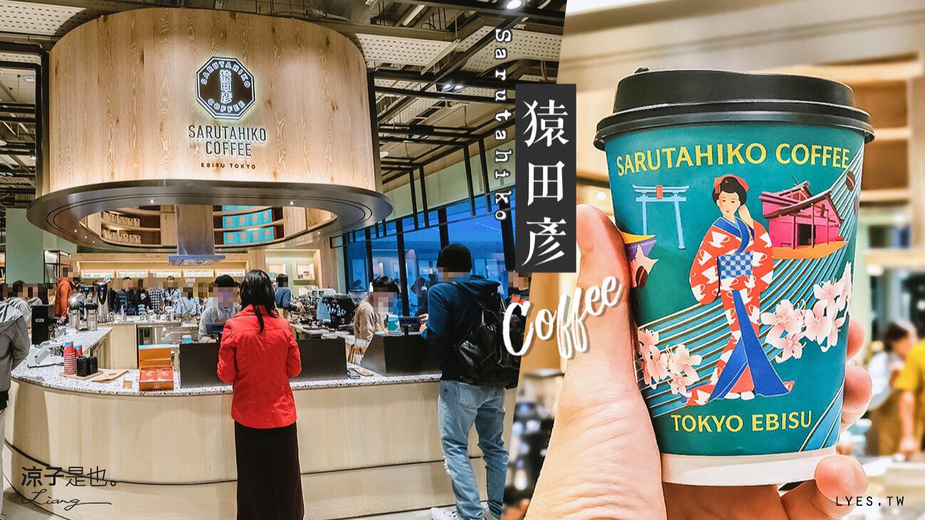 猿田彥咖啡 台中 三井美食 餐廳 日本 outlet