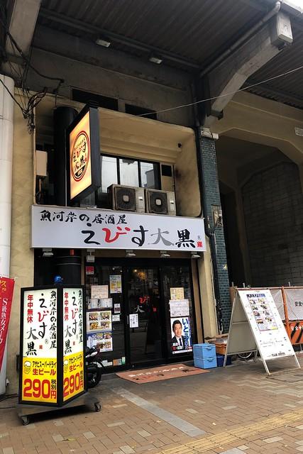 ちょい飲み手帖で「えびす大黒・元町店」(神戸・元町)