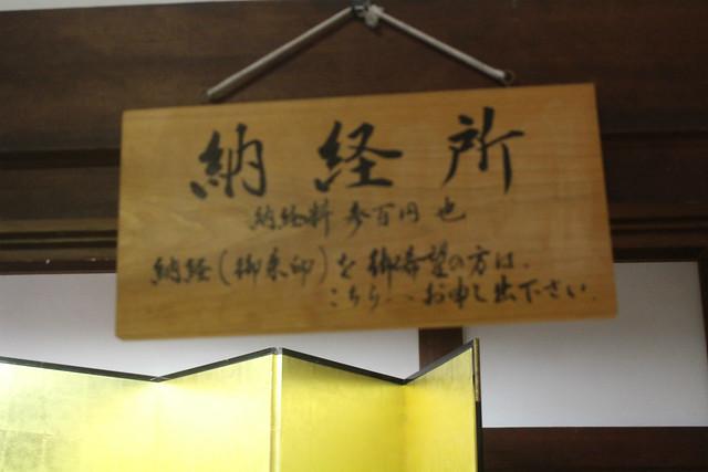 仁和寺オリジナルの4種類の御朱印帳
