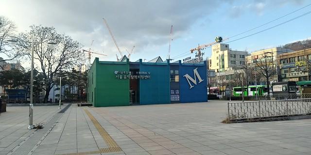 서울음악창작지원센터