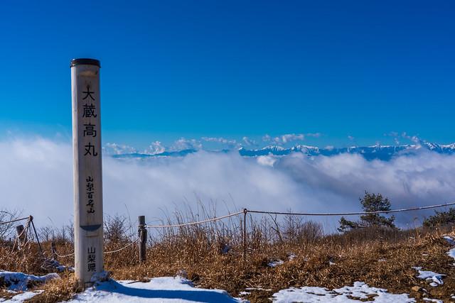 大蔵高丸の山頂標柱