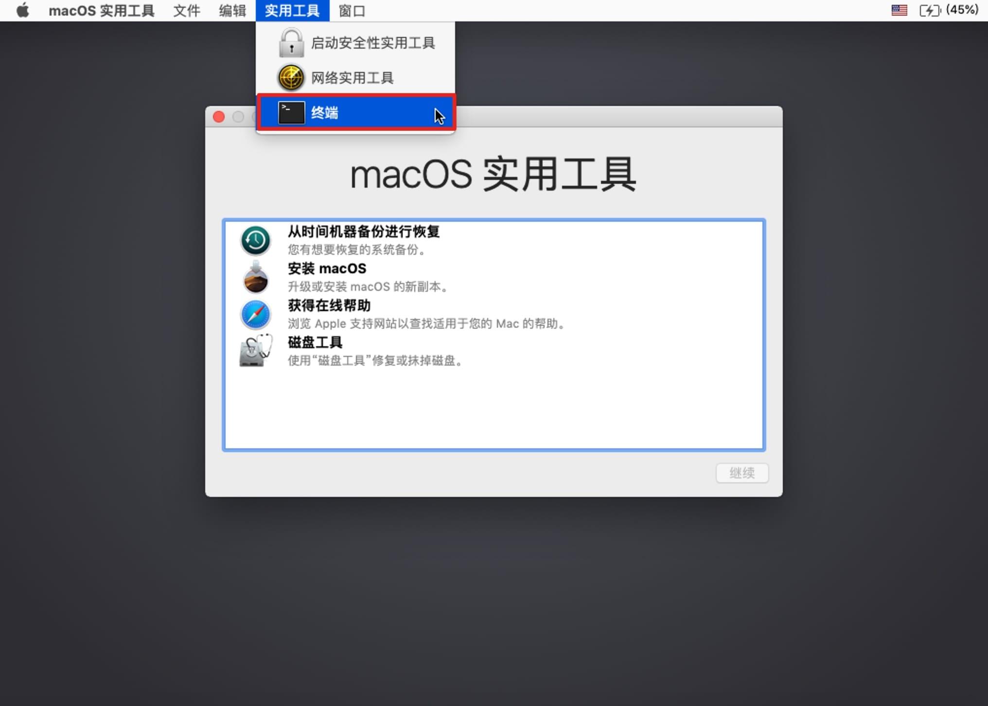 如何关闭Mac上的SIP系统完整性保护 Mac教程 第1张