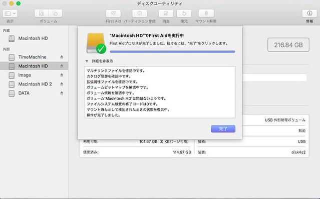 MacMini 2010にHigh Sierraをクリーンインストールする!