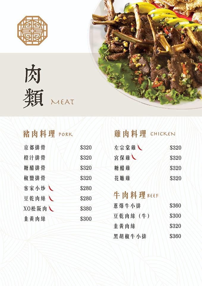 台北古亭站附近餐廳孫立人將軍官邸陸軍聯誼廳合菜菜單價位menu訂位價錢 (3)