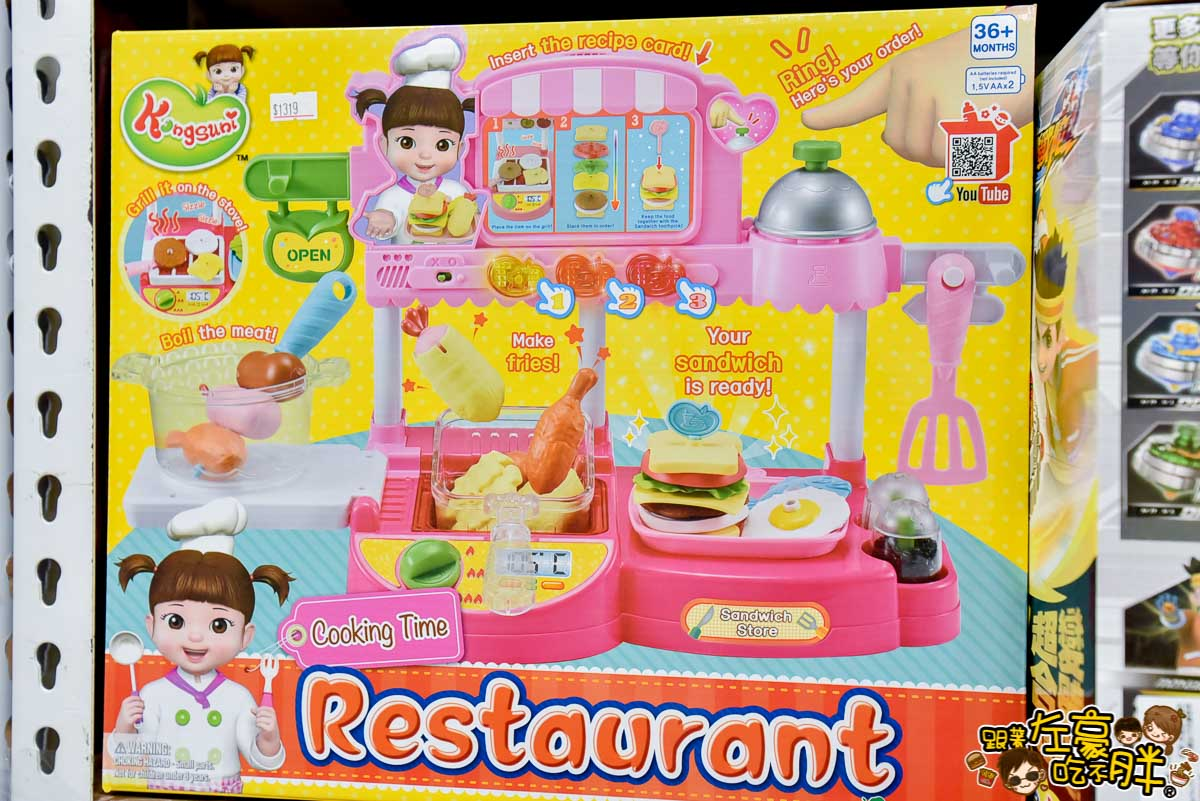 亞細亞toys批發家族(玩具批發)-100