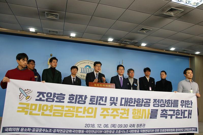 EF20180906_기자회견_국민연금공단_주주권_행사_촉구2
