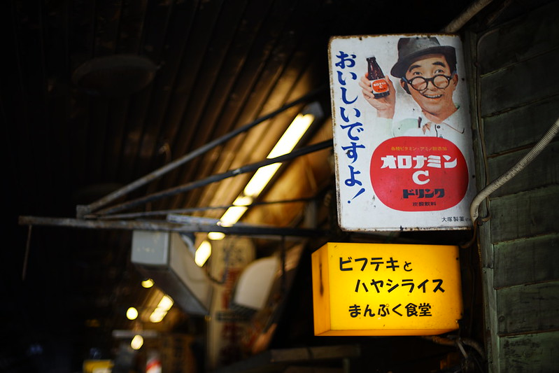 Sony α7Ⅱ+Ai NIKKOR 50mm f1 4有楽町JR高架下YURAKU CONCOURSEまんぷく食堂