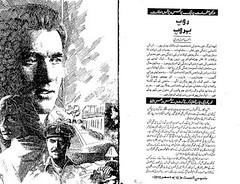 Roop Behroop Novel By Asma Qadri Free Download