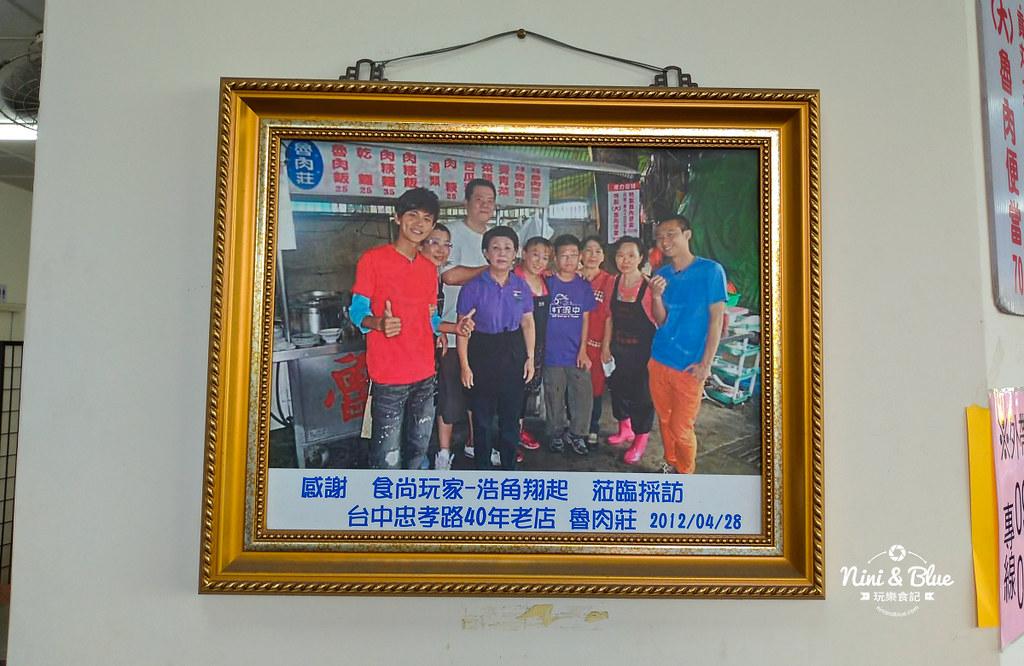 魯肉莊.忠孝夜市02
