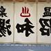 Shimoda#18 by tetsuo5