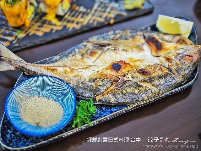 鈺鮮創意日式料理 台中 23