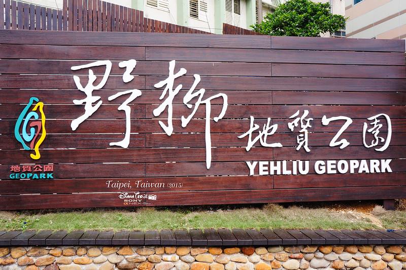 2015 Taiwan Taipei Yehliu Geopark 1