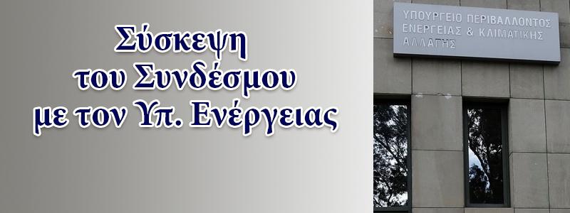 ΥΠΟΥΡΓΕΙΟ ΕΝΕΡΓΕΙΑΣ