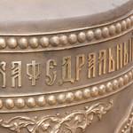 Чин освящения кампанов (колоколов) кафедрального собора св. ап. Андрея Первозванного г-к Геленджик