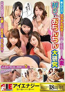IENE-957 I Am Fond Of Amateur Nanpa Etch But I Can Not Talk To My Husband The First Woman '
