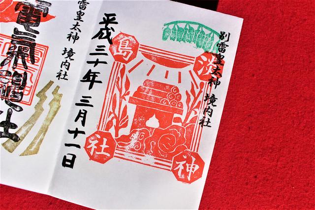 wakeikazuchi-gosyuin004
