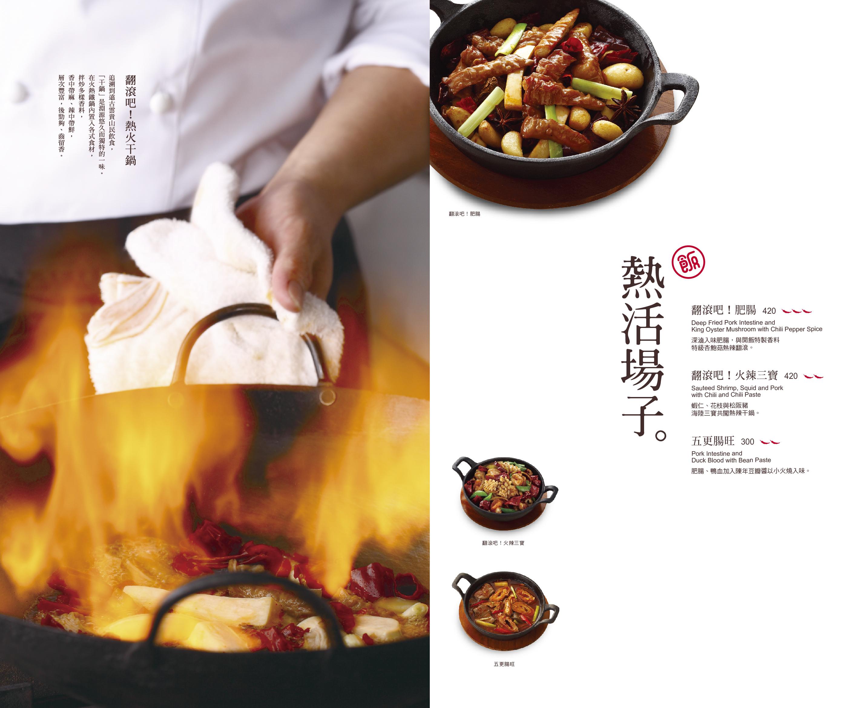開飯川食堂 菜單 台中09