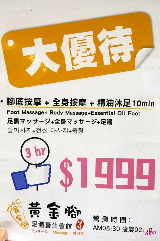 台北車站 按摩 IMG_9299.JPG