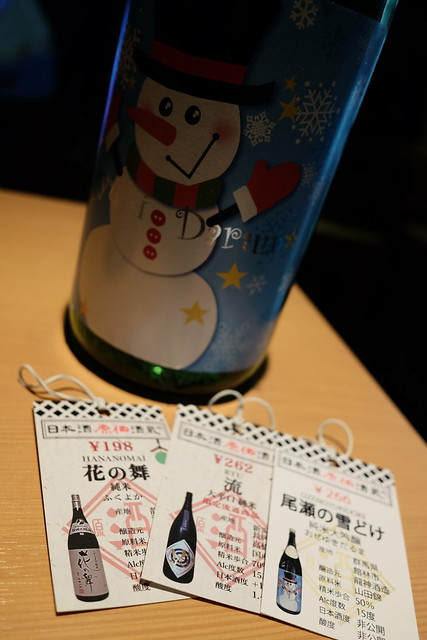 ネームタグ日本酒原価酒蔵 秋葉原店 29