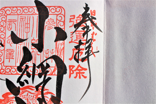 小網神社の御朱印の右上には「強運厄除」の押印。