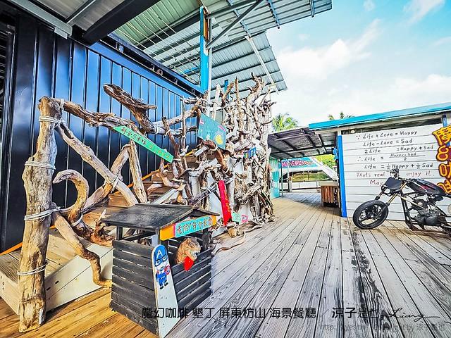魔幻咖啡 墾丁 屏東枋山 海景餐廳 18