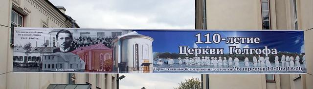 110 лет церкви Голгофа