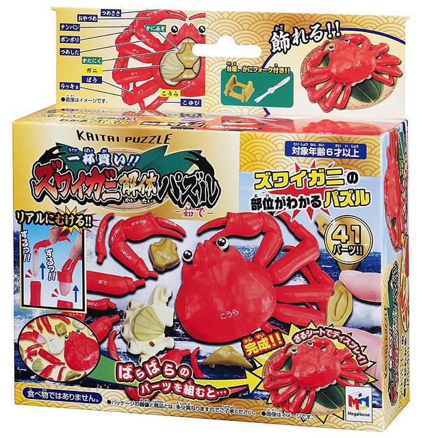 冬天好想吃螃蟹,一起成為超高級「松葉蟹」的達人吧! Megahouse【全部都買!!松葉蟹解體拼圖】一杯買い!!ズワイガニ解体パズル‐茹で‐