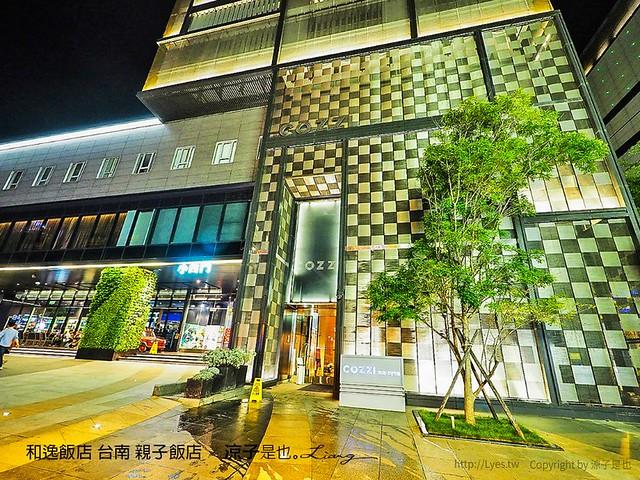 和逸飯店 台南 親子飯店 91