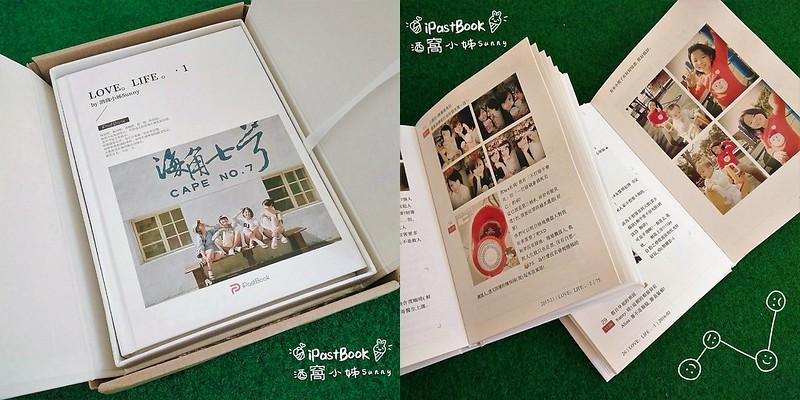 年終禮物|用iPastBook 把臉書印成一本書