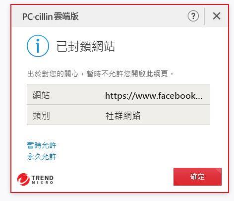 PC-cillin 2019跨越平台的守望者,始終不變的守護
