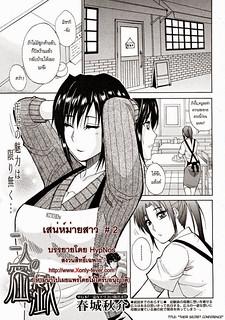เสน่ห์ม่ายสาว – [Shunjou Shuusuke] Venus Rhapsody Ch.2
