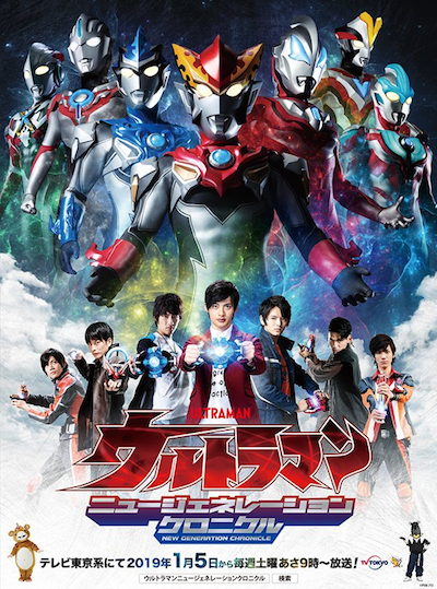Ultraman New Generation Chronicles Blog